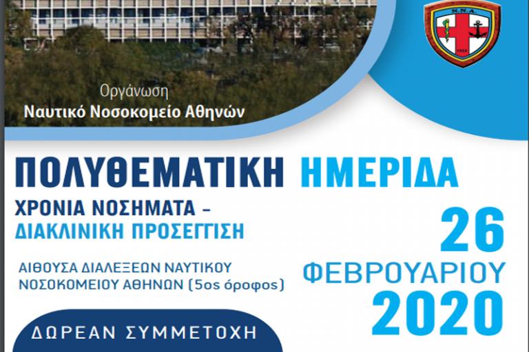 Πολυθεματική Ημερίδα – Ναυτικό Νοσοκομείο Αθηνών