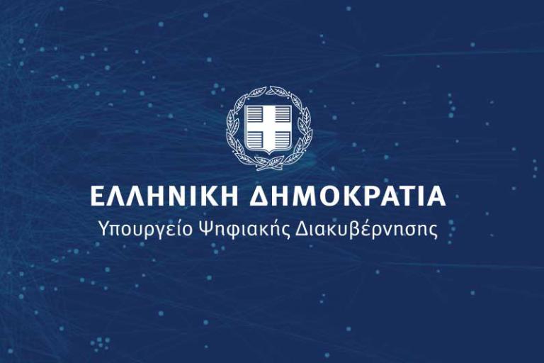 Υπουργείο Ψηφιακής Διακυβέρνησης – Οδηγίες για την υπεύθυνη χρήση των τηλεπικοινωνιακών δικτύων και υπηρεσιών