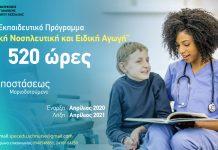 Πρόγραμμα Σχολική Νοσηλευτική και Ειδική Αγωγή
