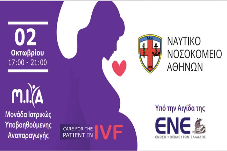 """Διαδικτυακή Ημερίδα """"CARE FOR THE PATIENT IN IVF"""" – Ν.Ν.Α. – Μονάδα Ιατρικώς Υποβοηθούμενης Αναπαραγωγής"""