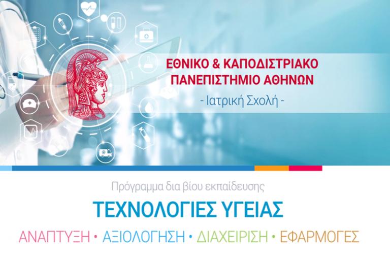 Μοριοδοτούμενο Πρόγραμμα Επιμόρφωσης | ΤΕΧΝΟΛΟΓΙΕΣ ΥΓΕΙΑΣ | Πανεπιστήμιο Αθηνών