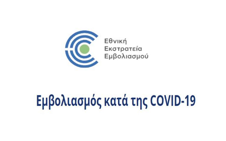 Αναζητήστε το ραντεβού σας για τον εμβολιασμό COVID-19